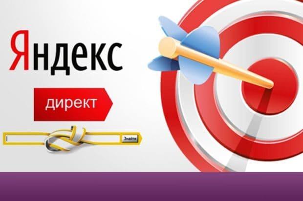 Курсы по настройке рекламы в Яндексе
